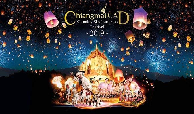 Chiang mai lantern festival 2019